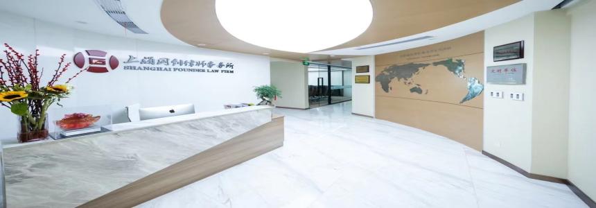 上海博和汉商律师事务所