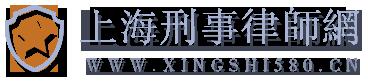 上海刑事律师网
